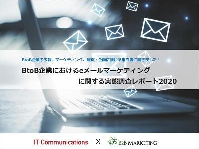 report_btob-emailmarke2020_top_1.jpg