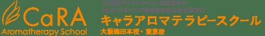 キャラアロマテラピースクールロゴ
