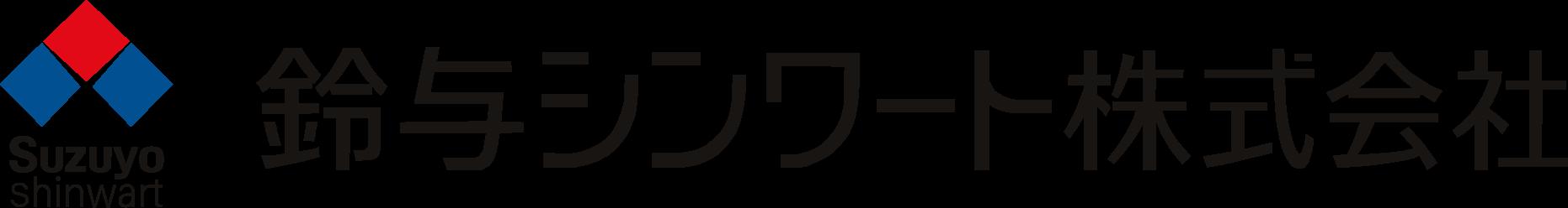 鈴与シンワート株式会社