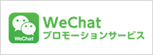 WeChatプロモーションサービス