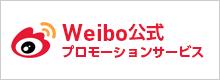 Weiboプロモーションサービス
