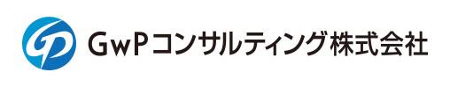 GwPコンサルティングの日本語ロゴ