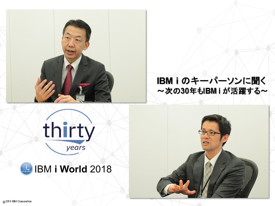 IBM_i_30th_Interview.jpg