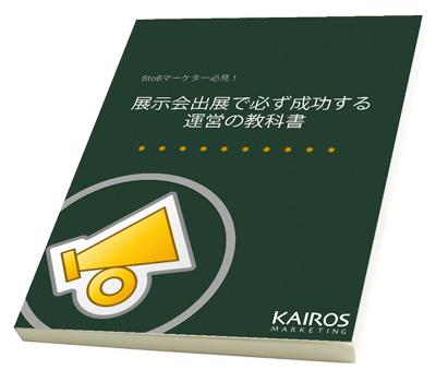 展示会出展で必ず成功する運営の教科書