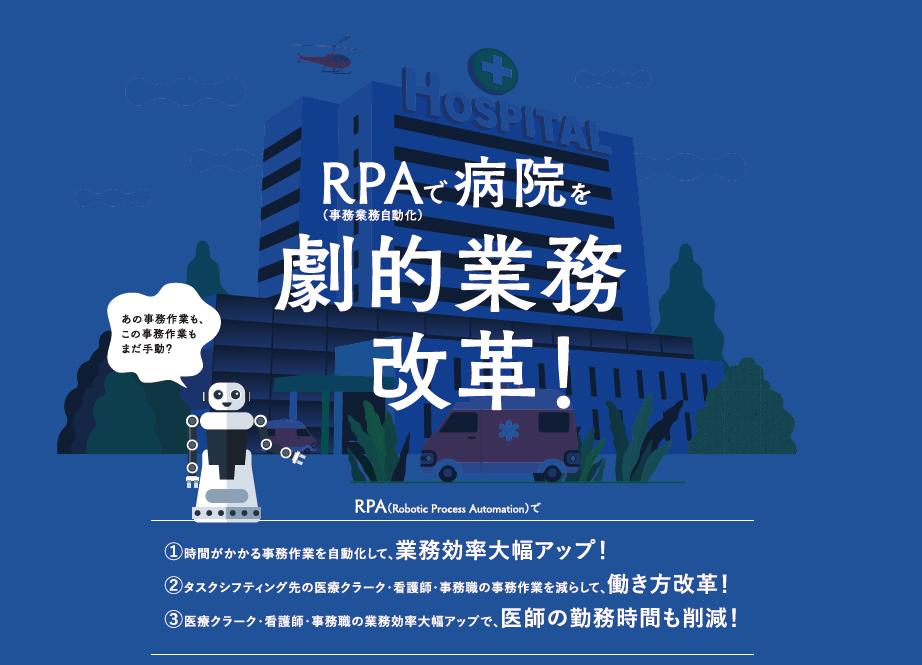 img_RPA01.png
