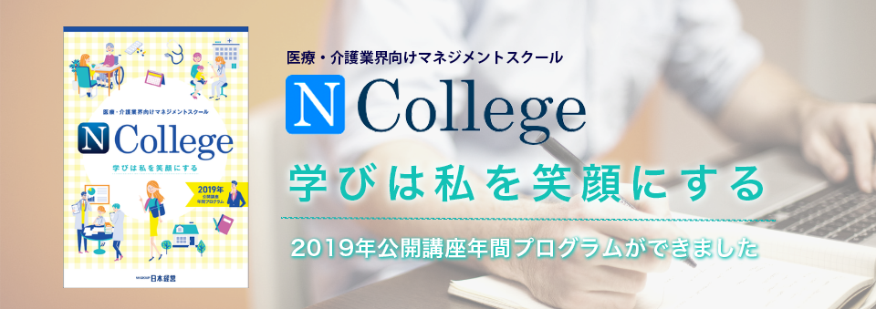 NCollege 2019