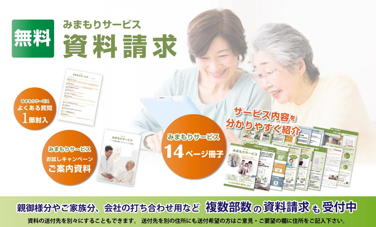 shiryoseikyu_0205_bnr.jpg
