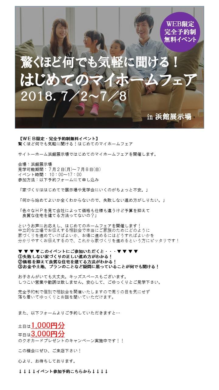 201807myhome.JPG