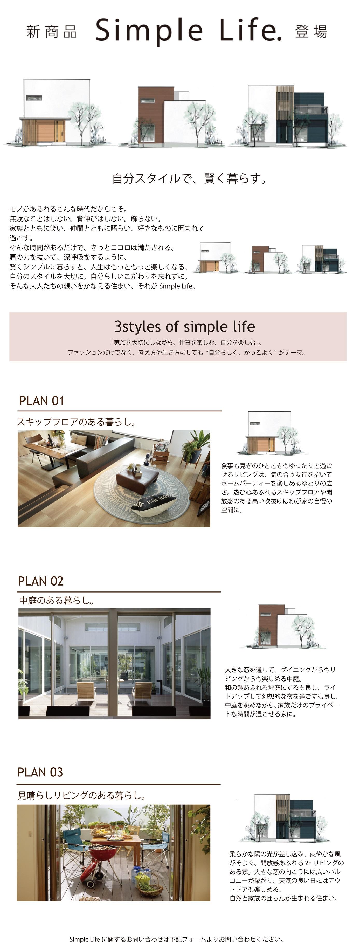 Simple_Life.jpg