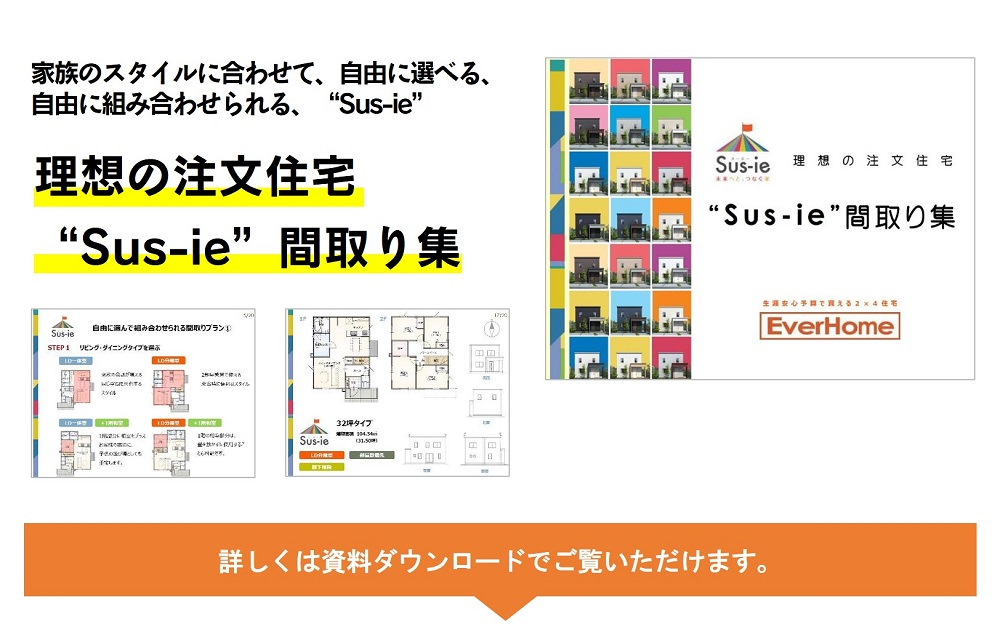 Sus-ie間取り集ダウンロード