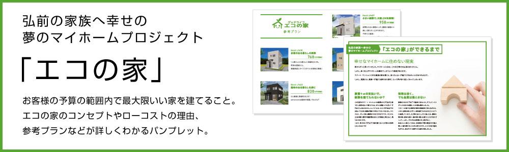 bnr_econoie_1.jpg