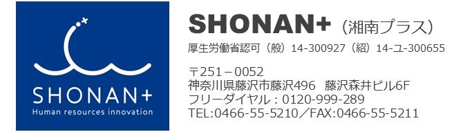 SHONAN+(ショウナンプラス)