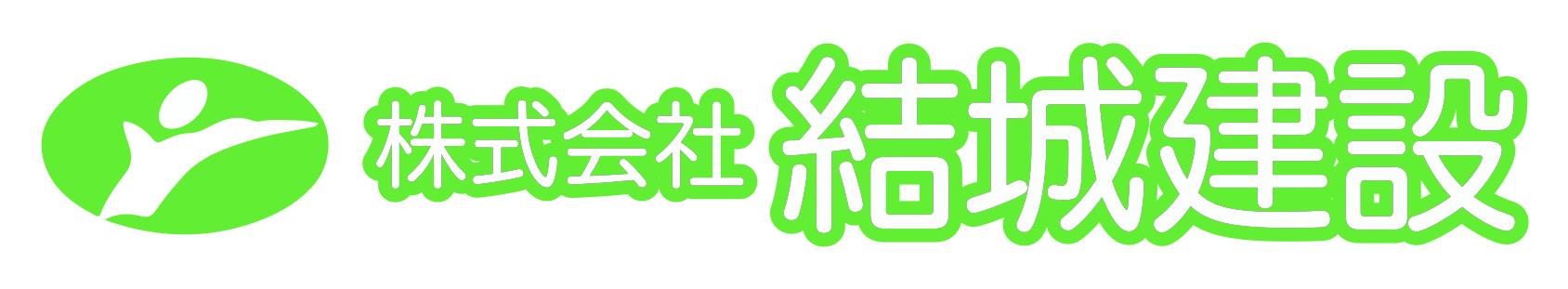 結城建設のロゴマーク